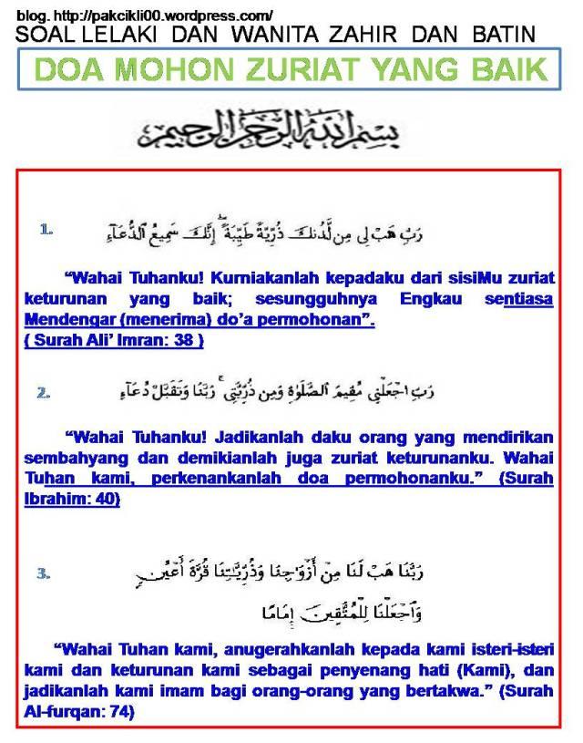 doa mohon zuriat yang baik