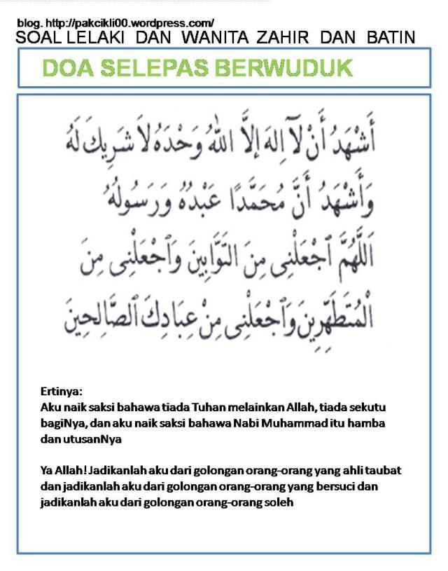 doa selepas berwuduk