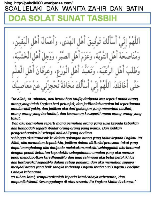 doa solat sunat tasbih