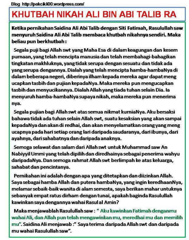 khutbah nikah Ali bin Ali Talib ra